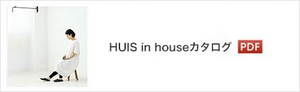 HUISinhuisカタログ