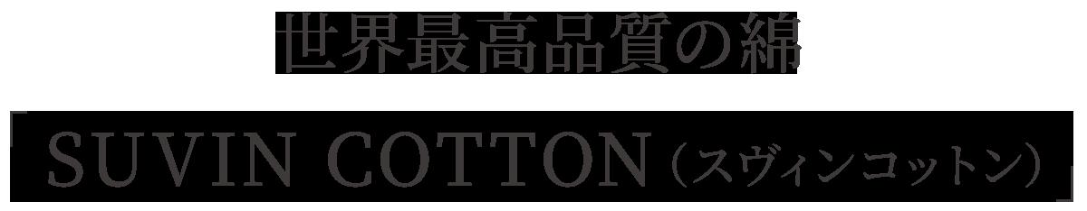 世界最高品質の綿「SUVIN COTTON(スヴィンコットン)」